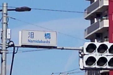 山谷泪橋交差点標識