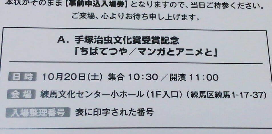 ちばてつや手塚治虫賞受賞記念トークイベント入場整理券