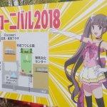 2018年10月ちばてつやトークイベント「マンガとアニメと」レポート